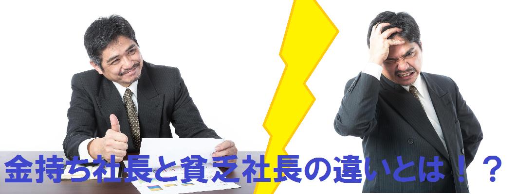 会社経営〜金持ち社長と貧乏社長〜