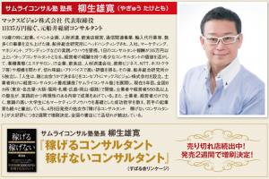 サムライコンサル塾柳生雄寛さん